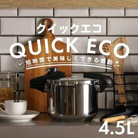 【あす楽】 圧力鍋 4.5L IH ガス火 全熱源対応 クイックエコ 3層底 切り替え式 H-5041 圧力なべ ギフト レシピ付き 7合炊き パール金属