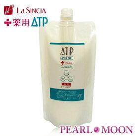 ラシンシア 薬用ATP リピットゲル 詰替え用 400g