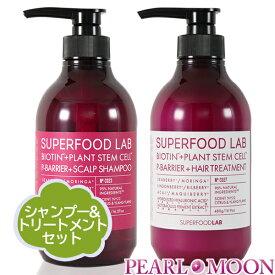 【ボトルセット】 スーパーフードラボ ビオチン+ピーバリアスカルプシャンプー&トリートメントセット 480