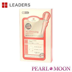 リーダース LEADERS AC-ドレッシングスキンクリニックマスク 25ml(10枚)