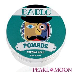 バブロ BABLO ポマード ストロングホールド 水性ポマード 130g