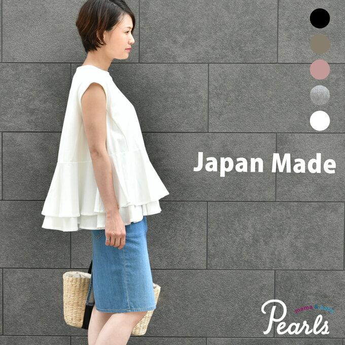 【日本製】【授乳服 マタニティ トップス】ペプラムフレアが目を惹く☆一枚で主役級の授乳ケープ一体型カットソー(半袖&フレンチスリーブ)Pearls enn