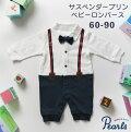 【0歳男の子】お兄ちゃんの入園式に!赤ちゃんのおめかし服のおすすめは?