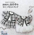 【0歳女の子】お姉ちゃんの入園式に!赤ちゃんのセレモニー服のおすすめは?