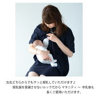 【日本製】【マタニティ授乳服ワンピース】ビッグシルエットの授乳口つきロングワンピースTee02P27May16