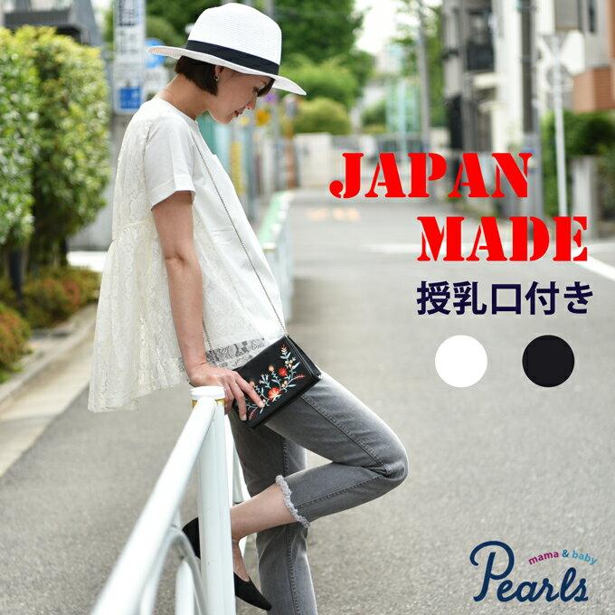 【日本製】【授乳服 半袖 夏 マタニティ トップス】授乳ケープとして使える♪バックにレースをあしらった授乳口つきプルオーバーTシャツ