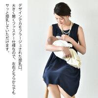 【送料無料】【日本製】【授乳服授乳ワンピース授乳ワンピースお宮参りフォーマル結婚式】フォーマルシーンに映える♪しっとりジョーゼットの授乳口つきワンピース