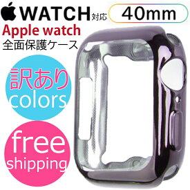 【訳あり】AppleWatch アップルウォッチ カバー ケース 40mm 耐衝撃 全面保護