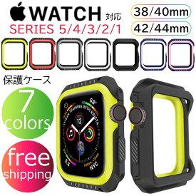 アップルウォッチ AppleWatch Series6 SE カバー ケース Series5 Series4 Series3 Series2 耐衝撃