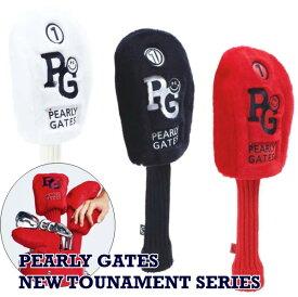 【NEW定番】PEARLYGATES TOUNAMENT SERIESトーナメントモデルヘッドカバードライバー用カバー053-0984331【20A-B】【PGトーナメント】