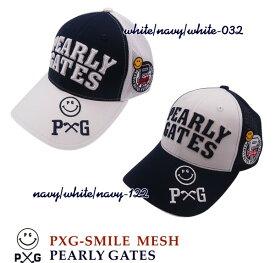 【WEB限定・NEW】PEARLY GATES P×G SMILE MESHパーリーゲイツP×Gスマイル WEB限定 メッシュキャップ641-0987015/COMBI/20B【PG-EDITION】【P×G】