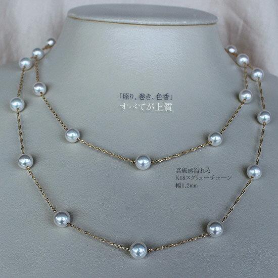 akoya 海水真珠 真珠 7-7.5mm【真珠 ネックレス】あこや真珠 パール K18 ネックレス ベビーパール ステーションネックレス【パール ネックレス】pearl necklace ロングネックレス 送料無料