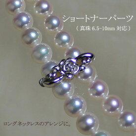 【ショートナーパーツ 真珠6.5-10mm対応】【シルバー】【お買い得価格】【新作】【製品保証】