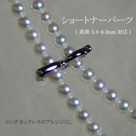 【ショートナーパーツ 真珠3.5-6.0mm対応】【シルバー】【お買い得価格】【新作】【製品保証】