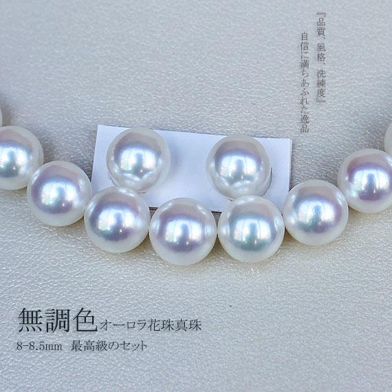【真珠】【あこや真珠 無調色 ネックレス】【8-8.5mm】【オーロラ花珠真珠】【真珠科学研究所】K18【イエローゴールド】K14WG【ホワイトゴールド】本真珠 アコヤ真珠 あこやパール 真珠ネックレス ピアス イヤリング セット パールネックレス プレゼント