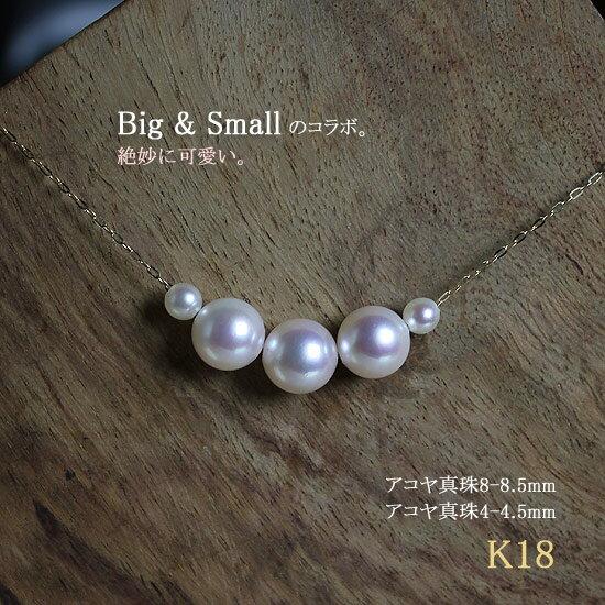 パール アコヤ真珠 ネックレス akoya K18 ベビーパール スルーネックレス pearl necklace