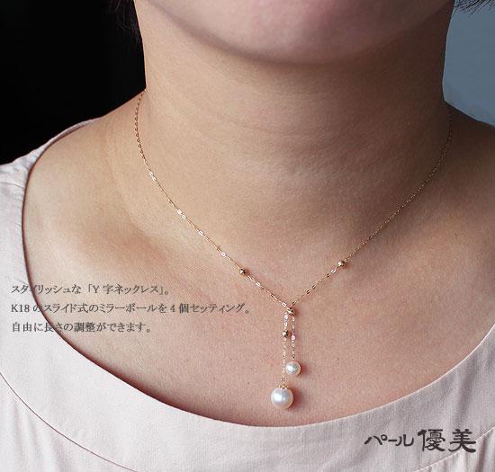【真珠】【アコヤ真珠】【珊瑚】【真珠 ネックレス】K18 ミラーボール Y字ネックレス パール【パール ネックレス】
