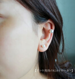 akoyaアコヤ真珠 K18 イヤーカフ アコヤ ベビーパール 一粒【真珠】【パール】【ピアス】海水真珠 片方販売