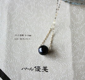 タヒチ黒蝶真珠 南洋真珠9-10ミリ ネックレス akoyaゴールドブレスレット3点セット