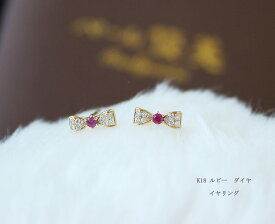 K18 or K18WG DIA RUBY or SAPPHIRE ピアスリボン ダイア ルビー or サファイア piace D0.06ct 20pcs R0.07ct 1pcs S0.07ct 1pcs