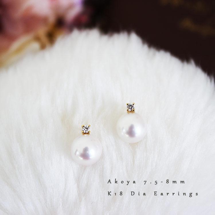 K18 あこや真珠 一粒 DIA ピアスダイア akoya piace D0.05ct 2pcs