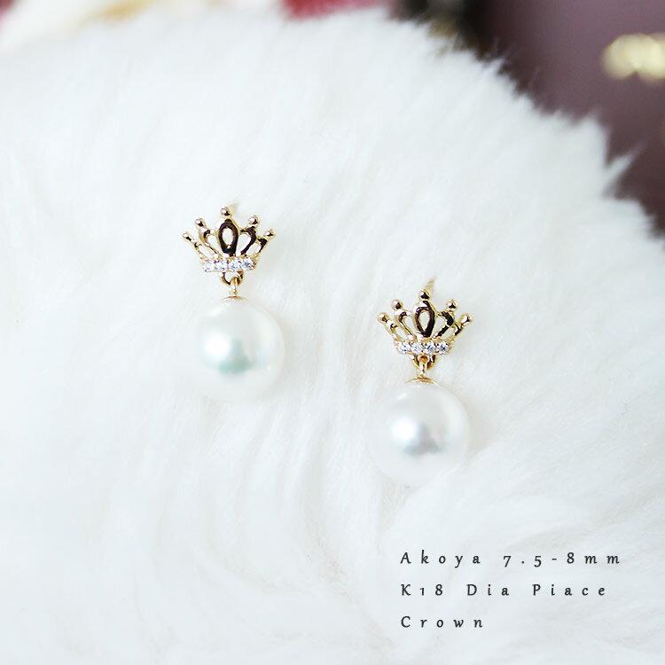 K18 あこや真珠 クラウン DIA ピアスダイア akoya crown piace D0.02ct 8pcs
