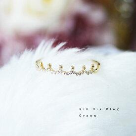 K18 or K18WG DIA crown リングクラウン ダイア ring D0.06ct 21pcs