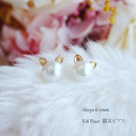 K18 あこや真珠 猫耳 pearl ピアスakoya piace 可愛い