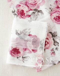 薔薇雑貨 ルーシーローズボディタオル 綿100% 日本製 コットン 花柄 かわいい おしゃれ バスグッズ お風呂【母の日】