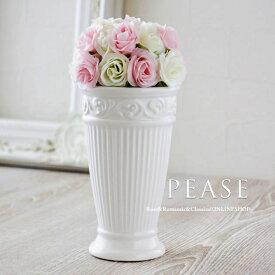 フラワーベース 花瓶 花器 エレガント おしゃれ かわいい 白 インテリア 薔薇雑貨 バラ雑貨 姫系雑貨