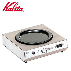 Kalita(カリタ) シングルウォーマー DX-1【送料無料】