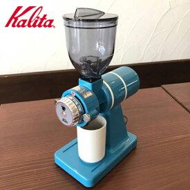 Kalita(カリタ) 電動コーヒーミル ナイスカットG タスカンブルー (CAFE L'ETOILE DE MERオリジナルカラー)  【送料無料】