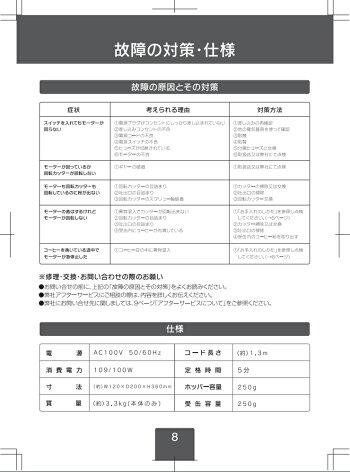 BONMAC(ボンマック)コーヒーミルレッドBM-250N【送料無料】
