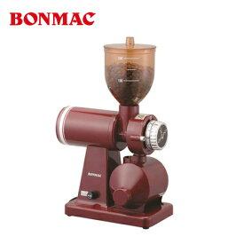 【在庫あり】BONMAC (ボンマック) コーヒーミル レッド BM-250N 【送料無料】
