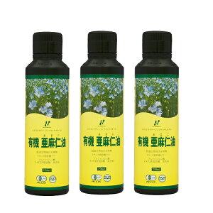 有機 亜麻仁油 3本セット (ニュージーランド産) 250ml [本物研究所]