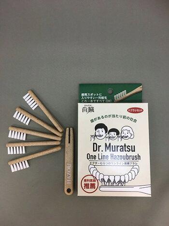 ドクターむらつのワンライン歯臓ブラシセット[本物研究所]