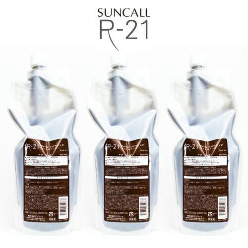 【送料無料】 サンコール R-21 シャンプー 700ml 詰替え用レフィル×3コセット