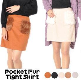 【送料無料】ポケット付きタイトスカート ポケットファー スカート【メール便(ネコポス)配送】【PPCA】