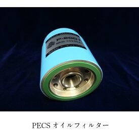 株式会社ターゲンテックス PECS専門店 オイルフィルター P-2001