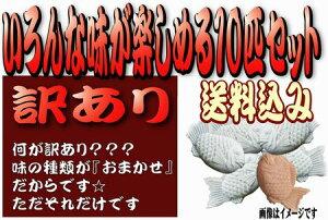 【訳あり】白いたいやき【送料込み】おまかせ10匹セット♪【北海道_スイーツ】