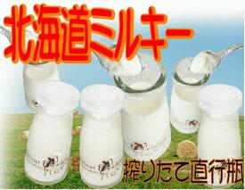 牧場・搾りたて直行瓶北海道ミルキー冷蔵での発送になります【RCP】