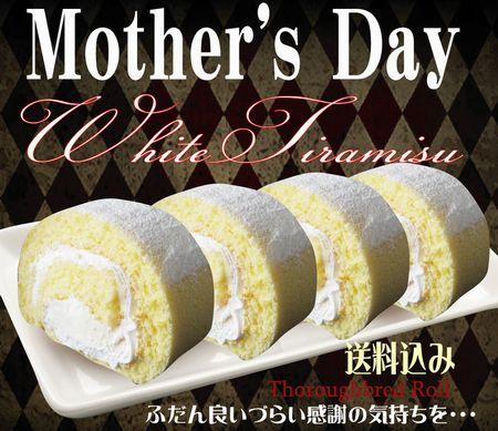 お母さんに♪白いティラミスロールケーキThoroughbredRoll送料込み
