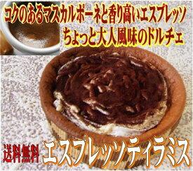エスプレッソティラミス送料無料【北海道_スイーツ】