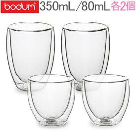 最大1400円クーポン ボダム Bodum グラス ダブルウォールグラスセット 350mL × 2個 / 80mL × 2個 K4557-10 二重構造 耐熱 保温 Double Wall glass set あす楽