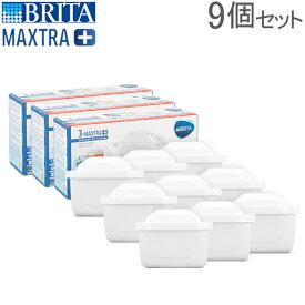 最大1400円クーポン ブリタ Brita マクストラプラス カートリッジ 9個セット 1025356 Maxtra Plus Pack 3 浄水器 整水器 交換フィルター あす楽
