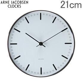 【2000円クーポン適用】 アルネ ・ ヤコブセン Arne Jacobsen ローゼンダール Rosendahl シティホール 掛け時計 AJ City Hall Clock 210, white 43631 あす楽