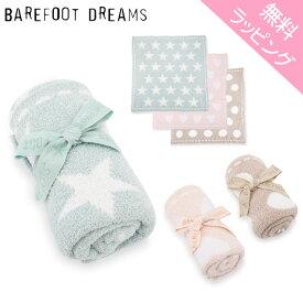 【無料ラッピング付き】 ベアフットドリームス ブランケット BAREFOOT DREAMS 531 Cozychic Dream Receiving Blanket ひざ掛け ベビー キッズ おくるみ ベビー毛布 あす楽