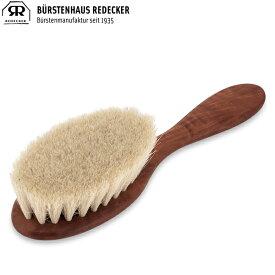 Redecker レデッカー 700100 天然素材のベビーブラシ(山羊毛) Beech Baby Brush あす楽