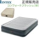 【正規販売店】 インテックス Intex エアーベッド 電動 ダブル フルコンフォートプラッシュ DURA-BEAM PLUS ミッドラ…