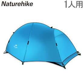 ネイチャーハイク Naturehike 1人用 ウルトラライト ダブルウォールテント 自立式 テント 超軽量 防水 NH18A095-D あす楽